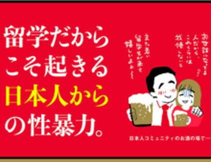 朝日新聞 「留学先で性被害に遭う学生がいる。日本人が加害者という例も少なくない。日本企業の駐在員など現地在住の日本人から被害を受けたという声も目立つ」
