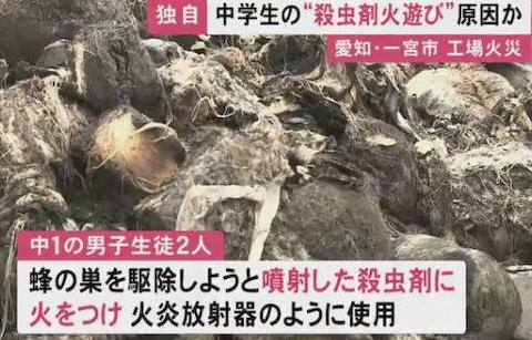 中学生 オザワ繊工 火炎放射 殺虫剤 愛知