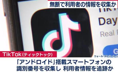 中国系動画投稿アプリ『TikTok』、利用者に無断でアンドロイド搭載スマホの識別番号を収集し利用者の情報を追跡できるようにしていた可能性 … 米紙WSJが報じる