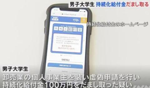 個人事業主向けの「持続化給付金」詐欺で神戸市の3人の男逮捕、3人で100件以上申請する … 先月の大学生逮捕以来、「軽い気持ちで給付金を不正受給した。返金したい」との連絡も全国で相次ぐ