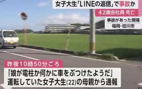 福岡県田川市の女子大生(22)「LINEの返信をしていたので何とぶつかったかわからない」 42歳男性会社員が軽自動車にはねられてタヒ亡 … 女子大生の母親から「娘が電柱か何かに車をぶつけたようだ」と通報