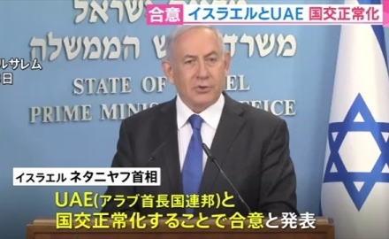 米・トランプ大統領、イスラエルとアラブ首長国連邦が国交正常化に合意したと発表 … イランへの対抗という両国の共通の利益の元、トランプ政権が仲介、。イスラエル・ネタニヤフ首相「新たな平和の時代を迎えた」