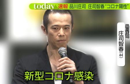 品川庄司の庄司智春(44)、新型コロナに感染 「現在自宅待機し、保健所の指示を待っている状態」 … 極楽とんぼ・山本圭一も感染、山本軍団経由での感染との憶測も