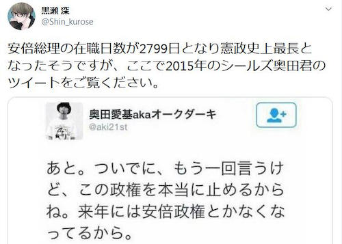 逆神SEALDs・奥田愛基、2015年の発言「この政権を本当に止めるから!来年には安倍政権は無くなってるから!」→ 在職日数が2799日で憲政史上最長の内閣に … あの連中の今は
