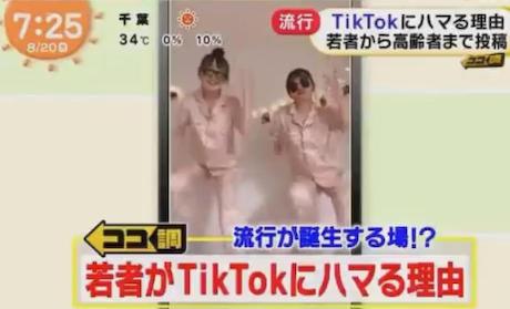 TikTokの親会社・バイトダンスと提携したフジテレビ、めざましテレビであからさまにTikTok押しの宣伝を放送してしまう(動画)