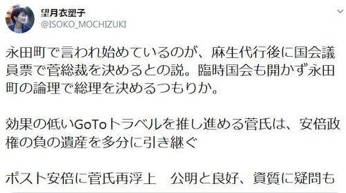 東京新聞・望月衣塑子 「永田町で言われ始めているのが、国会議員票で菅義偉総裁を決めるとの説。臨時国会も開かず永田町の論理で総理を決めるつもりか」 ←これが東京新聞社会部記者の真の実力