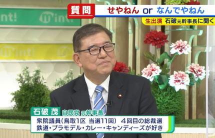 自民党が野党に転落して一番きつい時にあっさり離党した石破茂氏、大阪の番組で維新との協力関係について問われ、「自民党で歯を食いしばって頑張っている人達を見捨てるわけにはいかない」