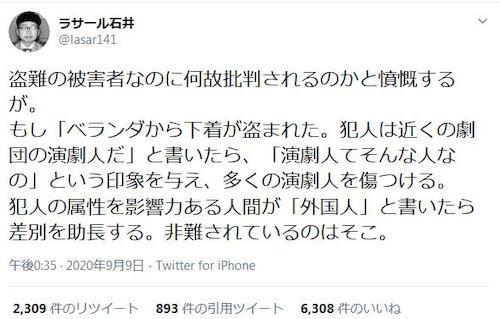 """ラサール石井(64)、つるの剛士(45)と米山隆一(52)の""""パクチー論争""""に参戦 「モノが盗まれて『近くの演劇人の仕業だ』と書いたら多くの演劇人を傷つける。『外国人』と書いたら差別を助長する。批難されているのはそこ」"""