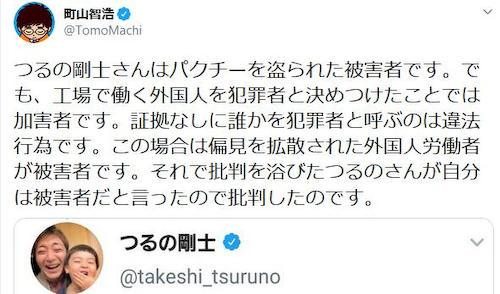 町山智浩 「つるの剛士さんはパクチーを盗られた被害者ですが、証拠なしに誰かを犯罪者と呼ぶのは違法行為」→ 2018年の町山 「証拠無しに加計を詐欺で逮捕しろ」