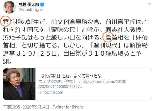 鳥越俊太郎 「管首相の誕生、前川喜平氏はこれを許す国民を『蒙昧の民』と呼び、浜矩子氏は管首相を『奸佞首相』と切り捨てる(ドヤ」