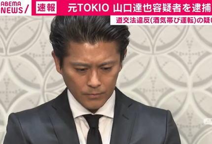 元TOKIOメンバーの山口達也容疑者(48)、酒気帯び運転の現行犯で逮捕 … 午前9時半頃、練馬区桜台の交差点で信号待ちをしている車にバイクで衝突、アルコールを検出