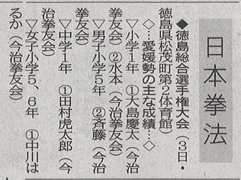 愛媛新聞「Sportえひめ」日本拳法徳島大会