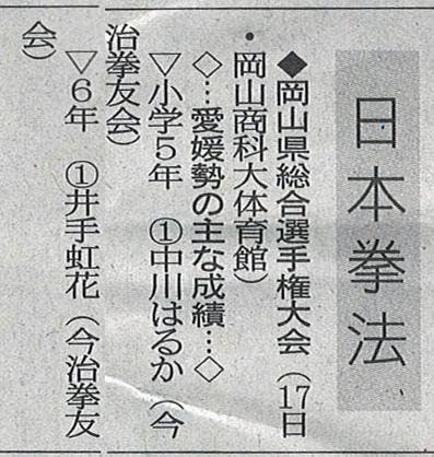 愛媛新聞「Sportえひめ」日本拳法岡山県総合選手権大会