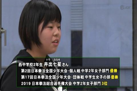 2019年度公益財団法人愛媛県スポーツ協会表彰について(通知)