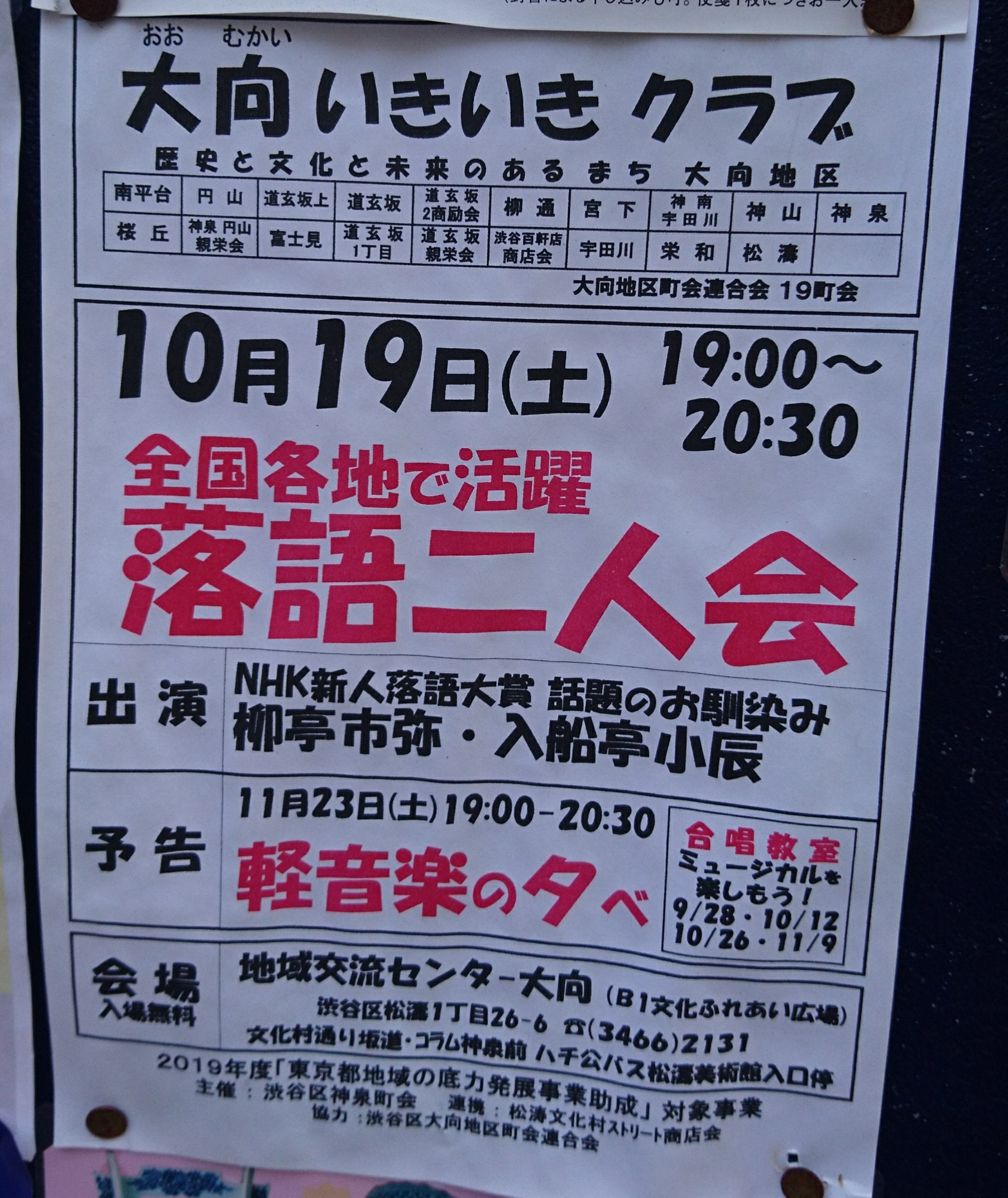 "ON AIR#4542 ""こたつ"""