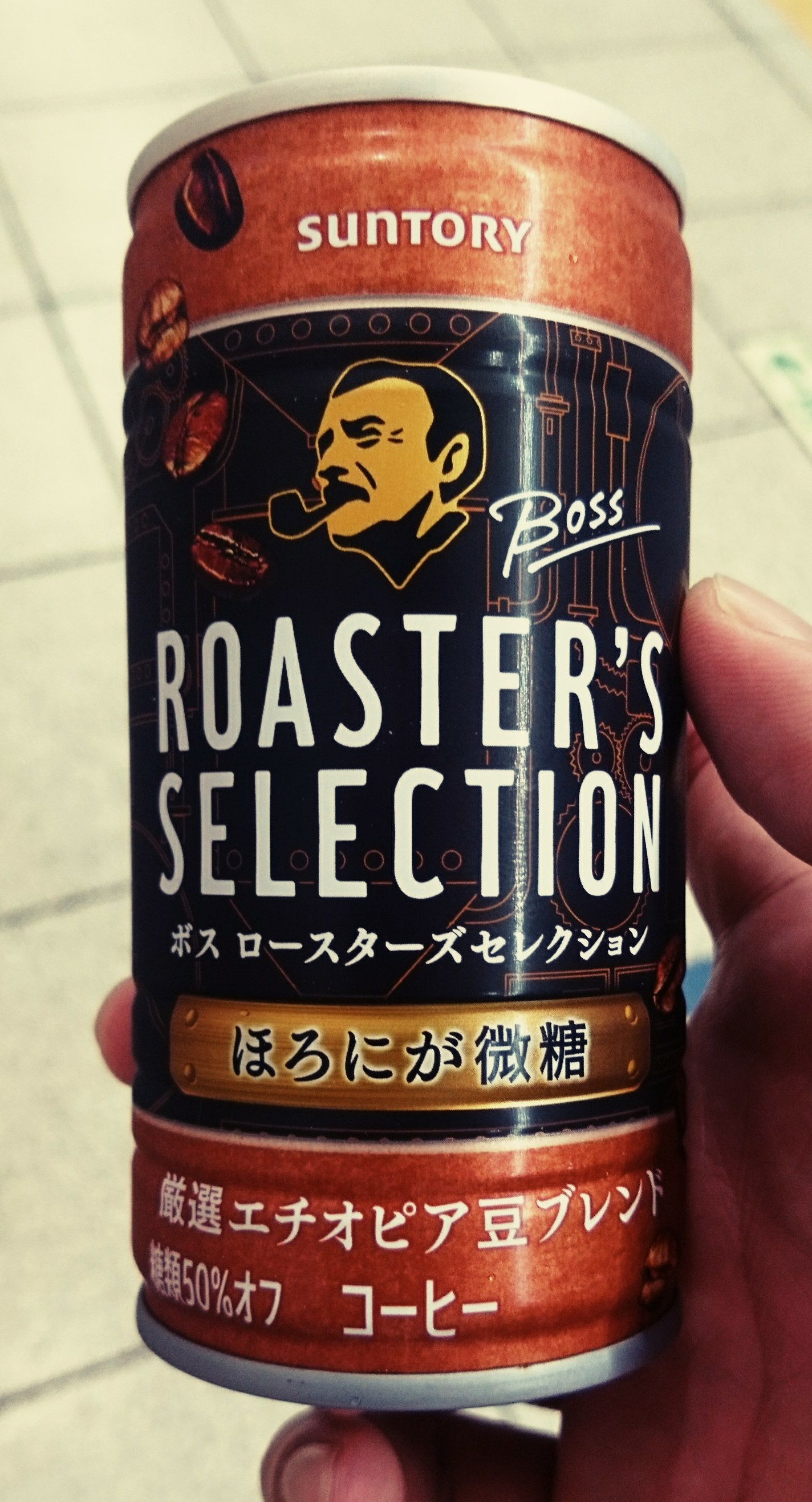 """ON AIR#4544 """"Roaster's Selection"""""""