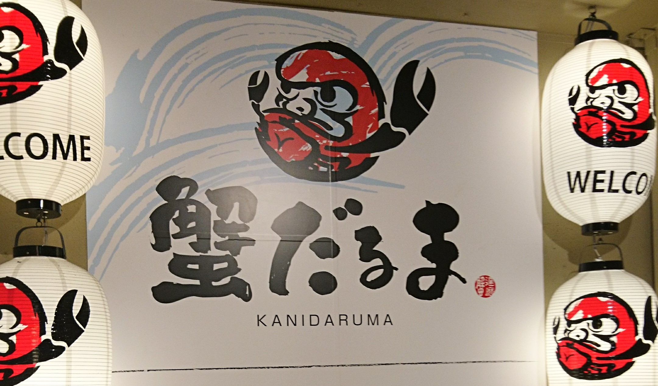 "ON AIR#4584 ""kanidaruma"""