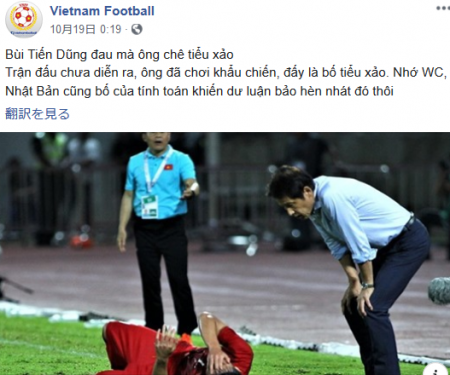 Vietnam supporters slam Nishino