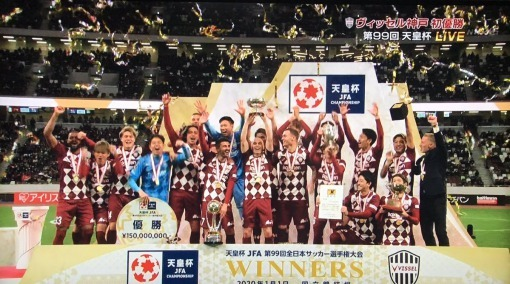 Vissel Kobe are the winners of 2019 Emperors Cup