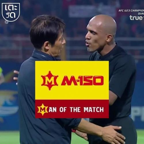 Man of the match Thai vs KSA the referee #AFCU23