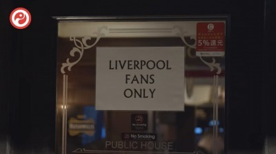 liverpool fans only