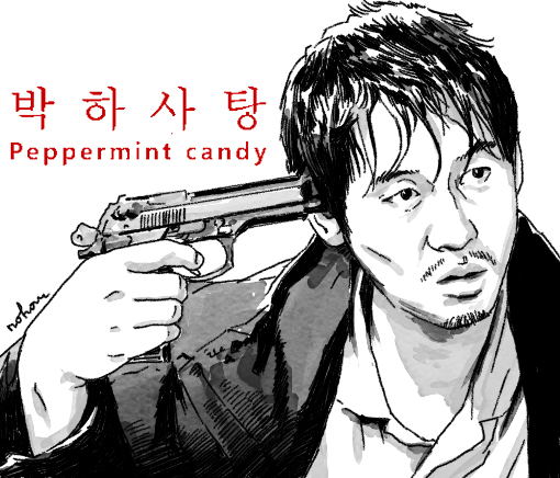 peppermintcandy.jpg
