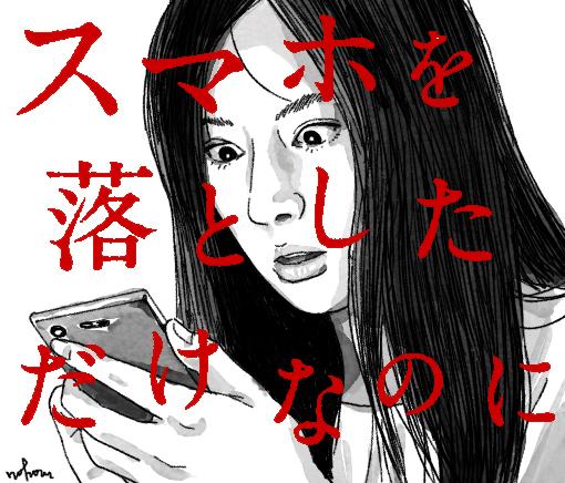 sumahootoshita.jpg