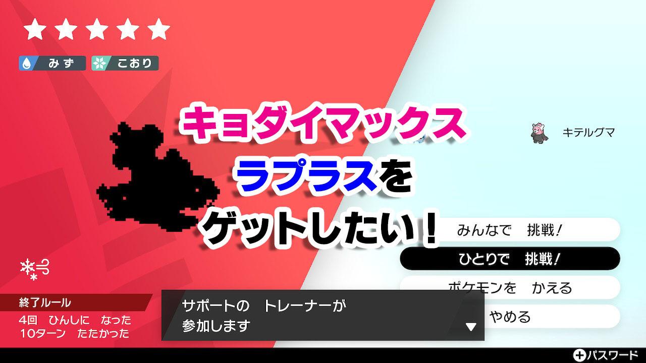 盾 ラプラス 剣 【ポケモン剣盾】ラプラスの入手方法【ポケモンソードシールド】