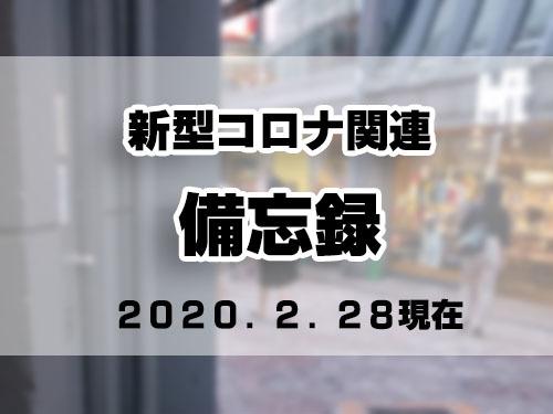 20200228.jpg
