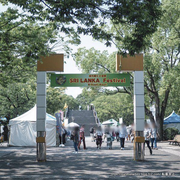 スリランカフェスティバル 代々木公園