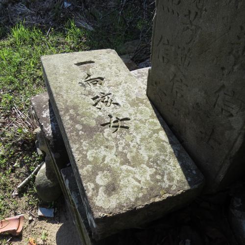 幼児の墓石-32