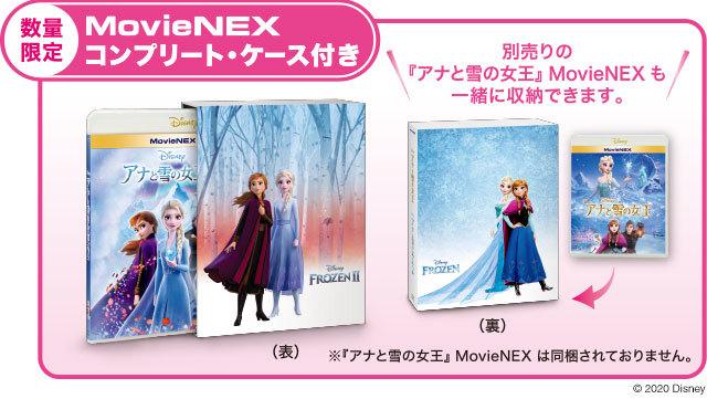 アナと雪の女王2 4K UHD MovieNEX スチールブック Frozen2 steelbook