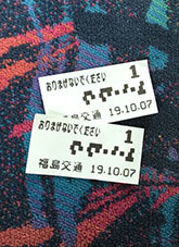 2019107原町→福島へ福島交通14時乗車