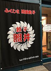 2019107福島 照井円盤餃子3