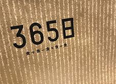 2020214高島屋SC内365日パン屋1