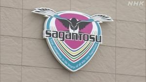 sagan2_20200813063823a67.jpg