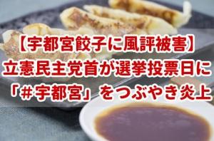 utunomiya-1.jpg