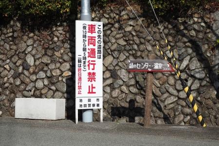 ぴーきち&ダイナ 箕面の滝ツーリング 二輪通行禁止