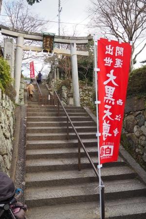 ぴーきち&ダイナ 箕面の滝ツーリング 二輪通行禁止 西光寺