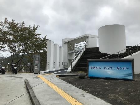 京都ダム巡り ツーリング 日吉ダム ビジターセンター