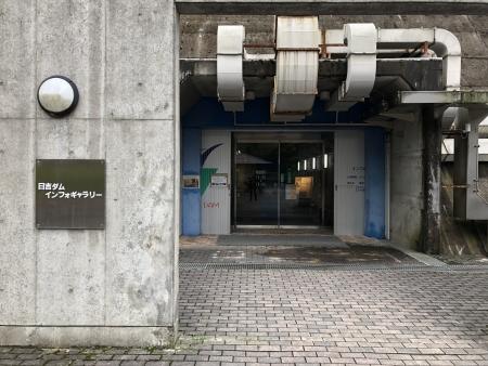 京都ダム巡り ツーリング 日吉ダム インフォギャラリー