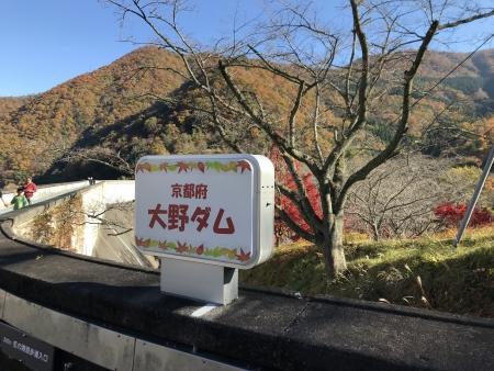ぴーきち&ダイナ 美山 かやぶきの里ツーリング 大野ダム編 スナックの看板