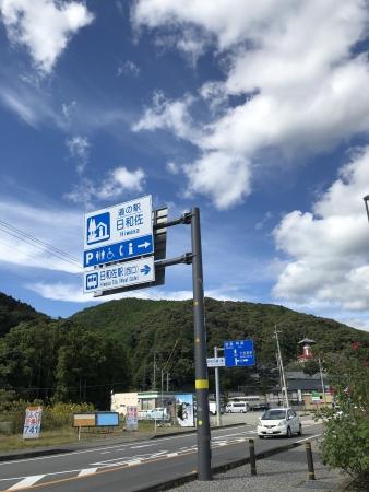 ぴーきち&ダイナ ハーレーで行く 室戸岬 ツーリング 道の駅日和佐