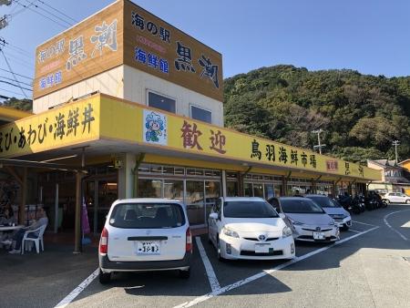 ぴーきち&ダイナ ハーレーで行く 伊勢志摩ツーリング 海の駅 黒潮