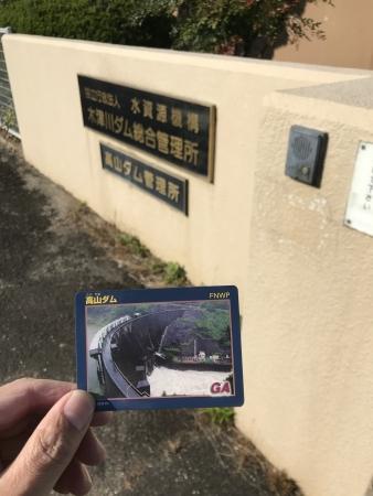 ぴーきち&ダイナ 高山ダムツーリング 高山ダム ダムカード