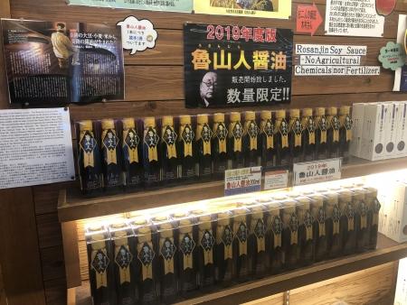 ぴーきち&ダイナ 和歌山湯浅ツーリング 湯浅醤油(有) 魯山人醤油