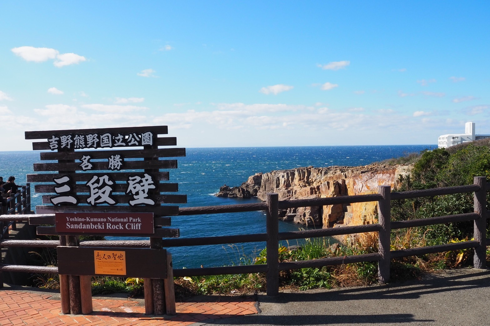 ぴーきち&ダイナ 和歌山南紀白浜ツーリング 三段壁
