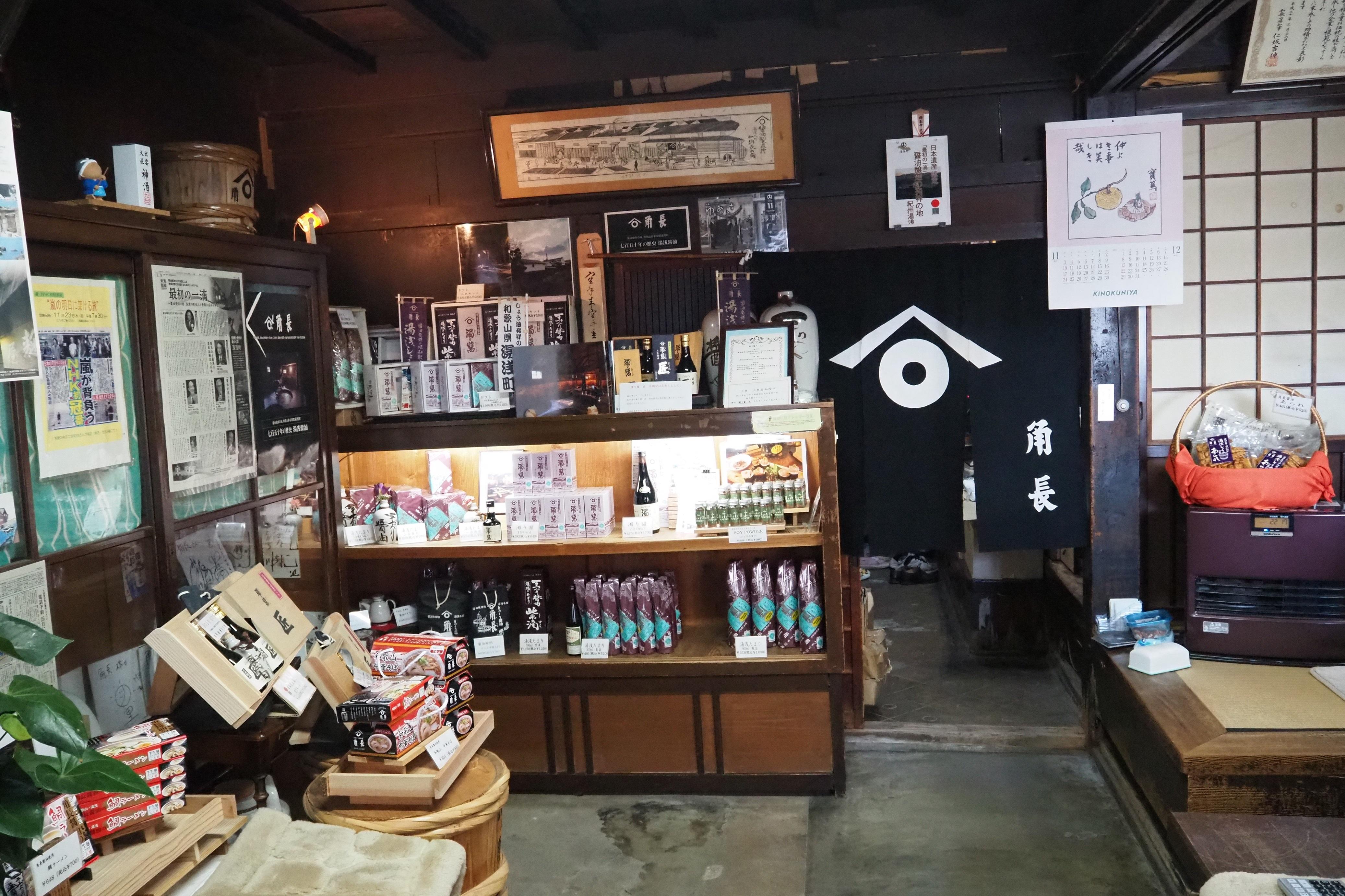 motorcycle-touring-blog-wakayama-yuasatown-soysauce-kadochou-inside.jpg