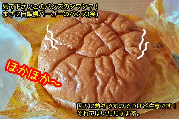 ヤマザキ ハンバーガー 温め