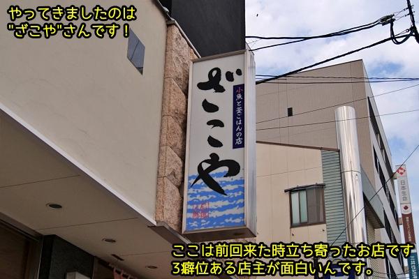 ニャポ旅72 尾道 その3